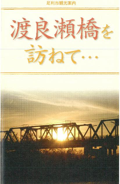 download brochure ashikaga city tourism association ashikaga